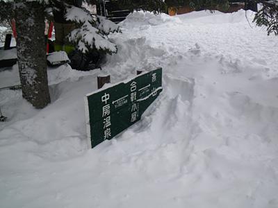 合戦小屋の標識
