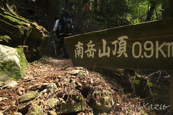 南岳山頂への案内標識