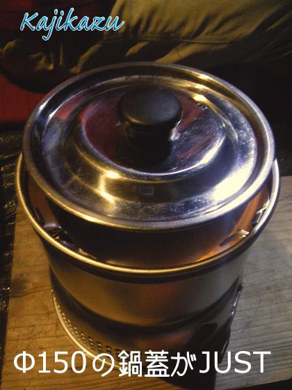 φ150mmの鍋蓋