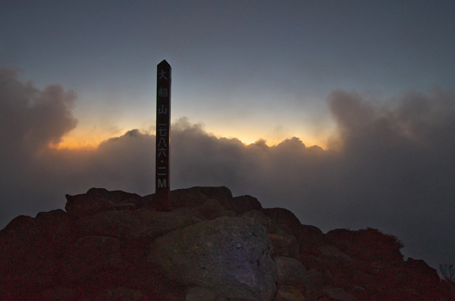 日没後の大船山