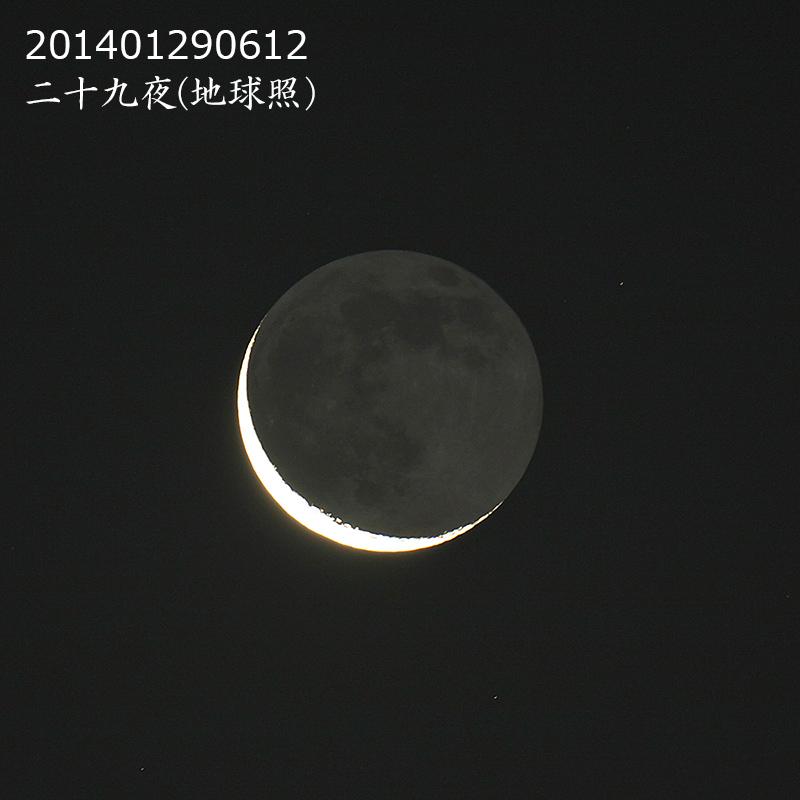 二十九夜の地球照