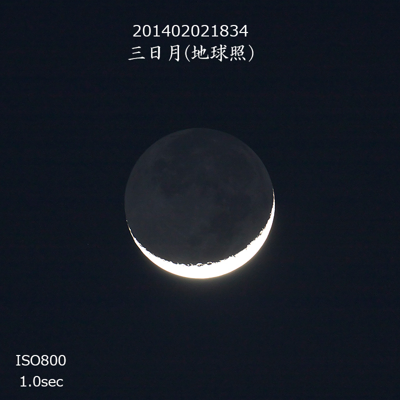 2月の三日月(地球照)