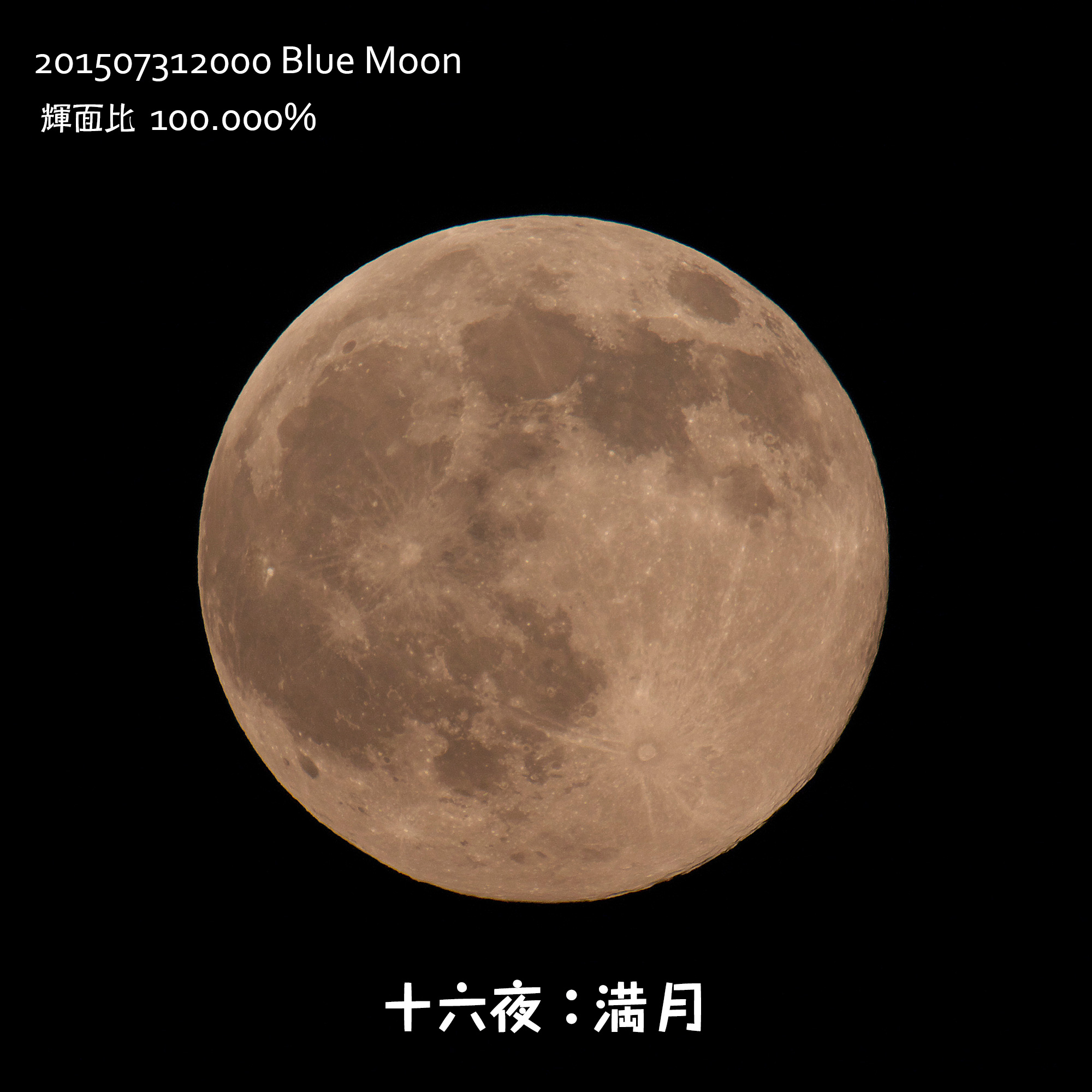 1507312000_blue_moon
