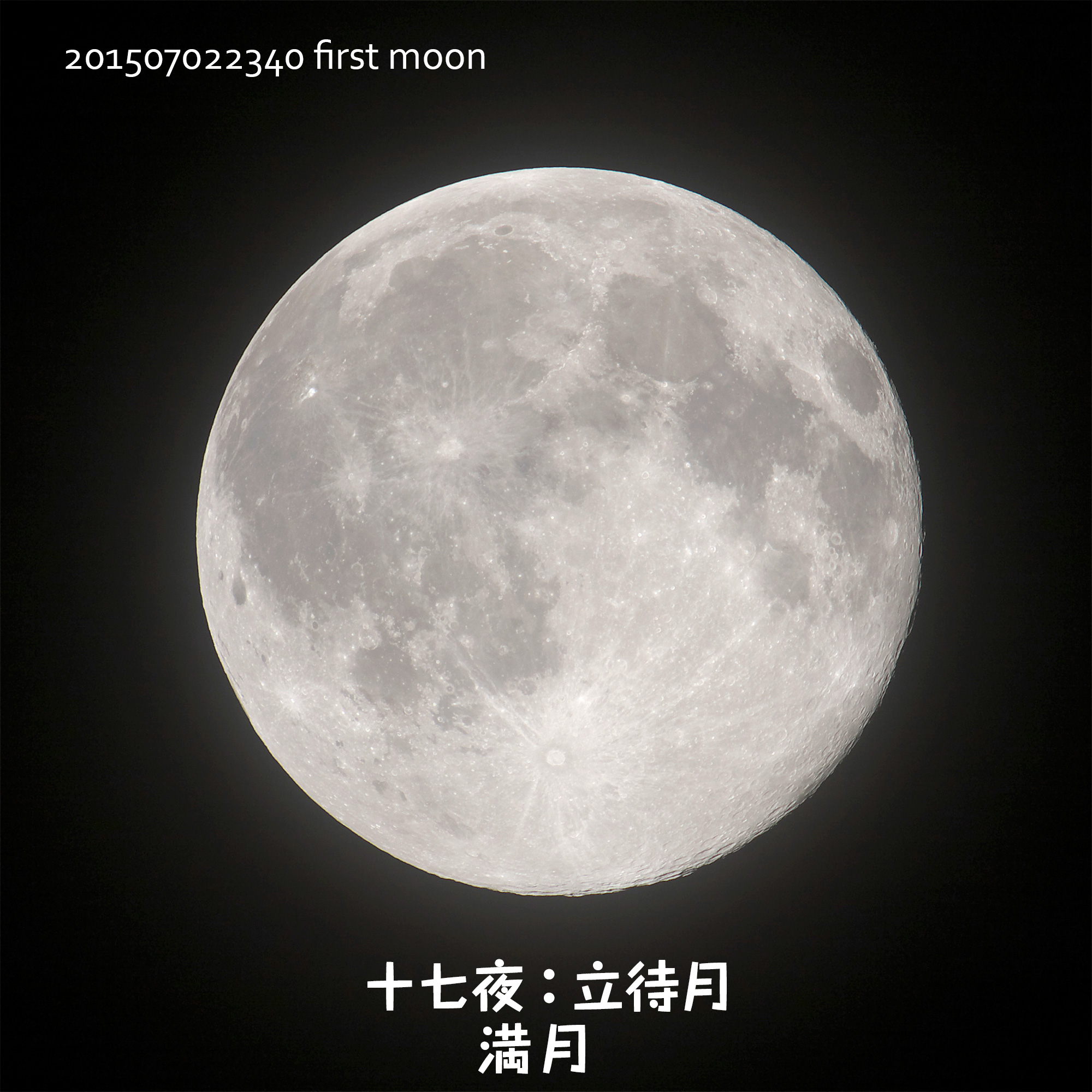 20150702_first_moon